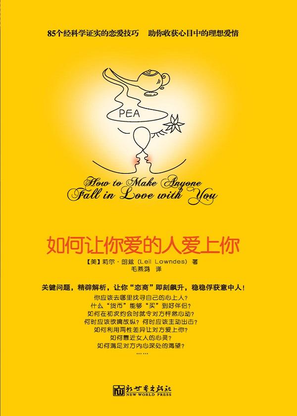 pc蛋蛋北京28开奖记录,如何让你爱的人爱上你