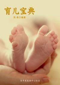 育儿宝典(家庭健康生活)