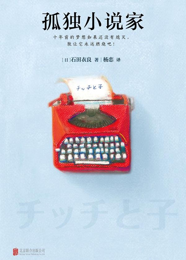 孤独小说家