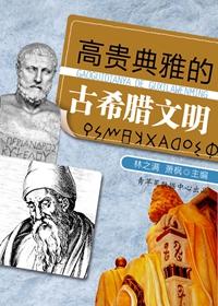 高贵典雅的古希腊文明