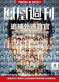香港凤凰周刊·追捕外逃贪官