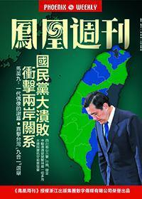 香港凤凰周刊·国民党大溃败冲击两岸关系
