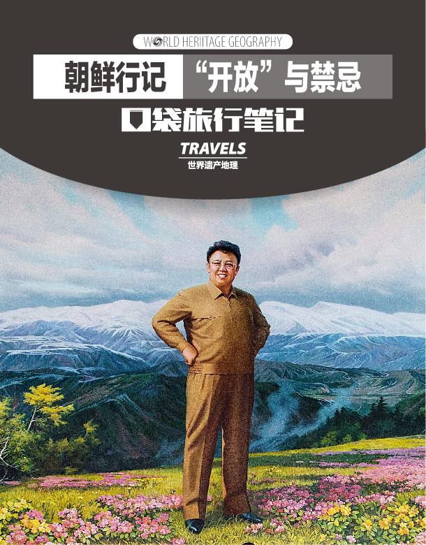 """朝鲜行记:""""开放""""与禁忌(世界遗产地理·口袋旅行笔记)"""