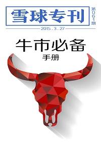 雪球专刊061期:牛市必备手册