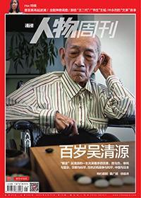 《南方人物周刊》2014年第21期