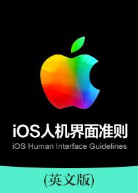 《iOS 人机界面准则》英文版