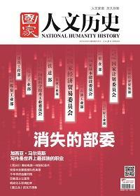 《国家人文历史》2014年5月上