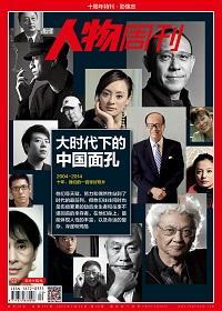 《南方人物周刊》2014年第20期