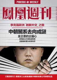 香港凤凰周刊·中朝关系去向成谜