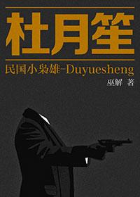 民国小枭雄:杜月笙
