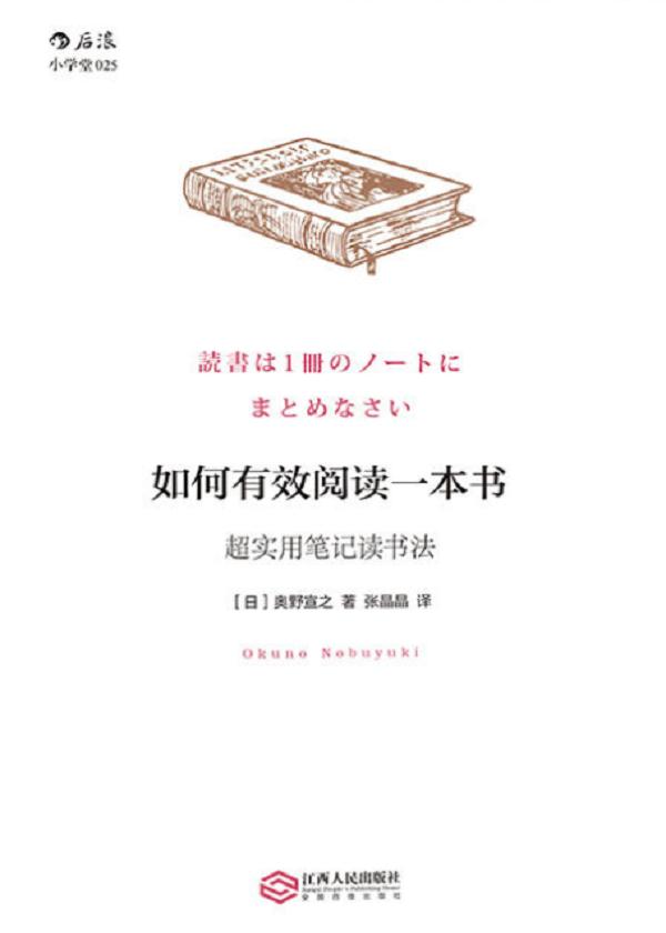 北京快车pk10手机历史记录怎么查,如何有效阅读一本书