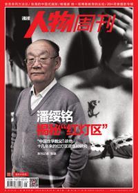 《南方人物周刊》2014年第5期