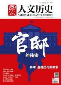 《国家人文历史》2014年1月上