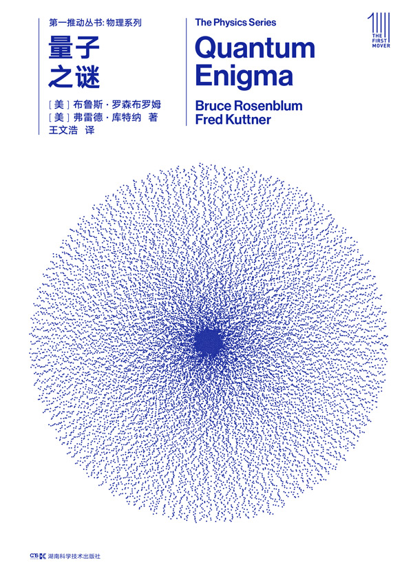 第一推动丛书·物理系列:量子之谜(新版)