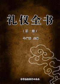 礼仪全书(第一册)