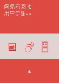 网易云阅读用户手册4.2