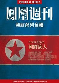 香港凤凰周刊·朝鲜病人