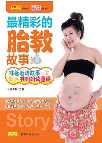 最精彩的胎教故事:准爸爸讲故事,准妈妈读童谣