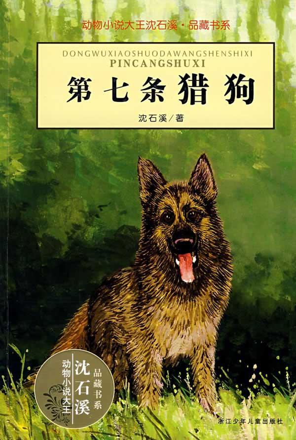 第七条猎狗