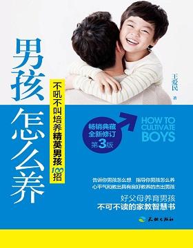 男孩怎么养:不吼不叫培养精英男孩100招