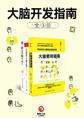 大脑开发指南(全3册)