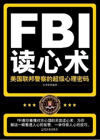 FBI读心术——美国联邦警察的超级心理密码