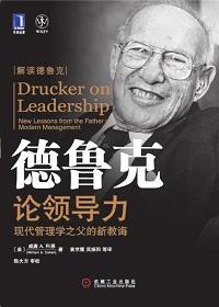 德鲁克论领导力:现代管理学之父的新教诲