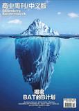 商业周刊/中文版2018年第5期