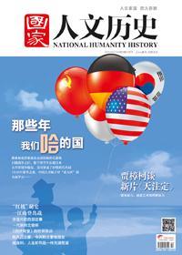 《国家人文历史》2014年1月下