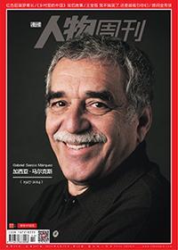 《南方人物周刊》2014年第14期