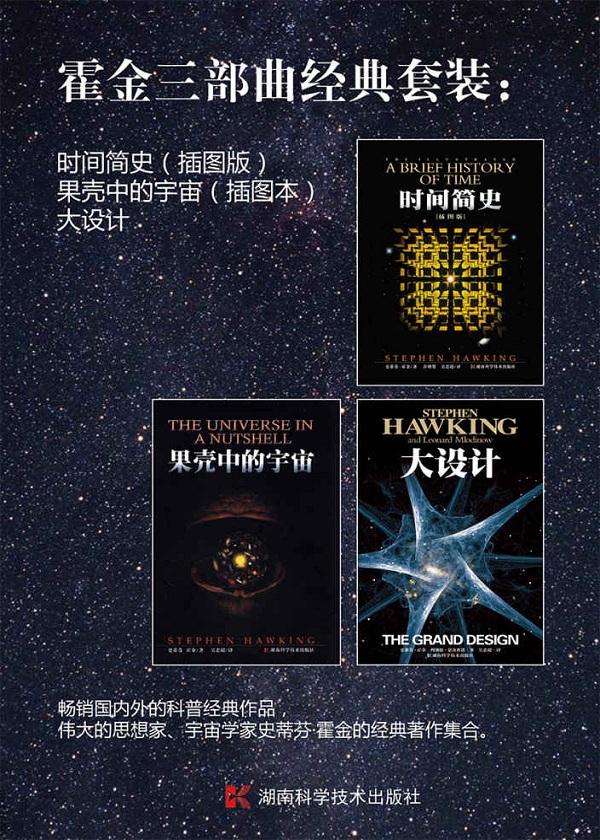 网上兼职刷信誉是真的吗,霍金三部曲经典套装:时间简史+果壳中的宇宙+大设计