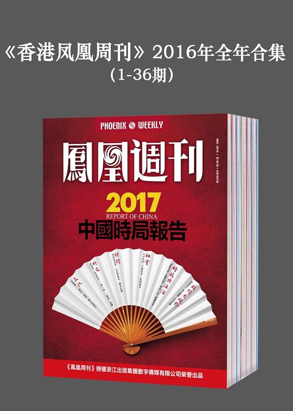 《香港凤凰周刊》2016年全年合集(1-36期)