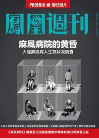 香港凤凰周刊·麻风病院的黄昏