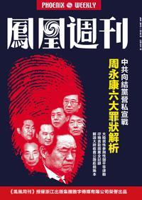 香港凤凰周刊 :中共向结党营私宣战