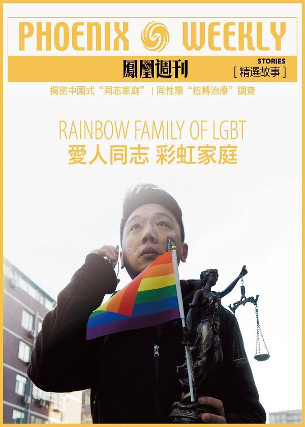 爱人同志:彩虹家庭