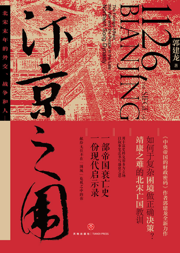 新华彩票走势图,汴京之围:北宋末年的外交、战争和人