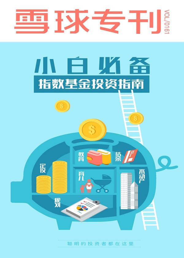 《雪球专刊》161期——小白必备:指数基金投资指南