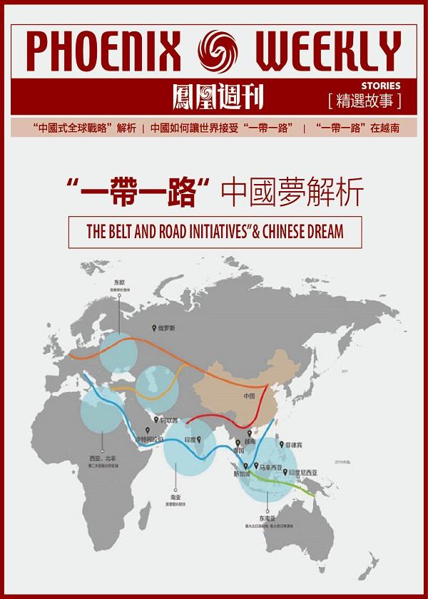 """""""一带一路""""  中国梦解析"""