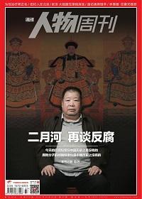 《南方人物周刊》2014年第37期