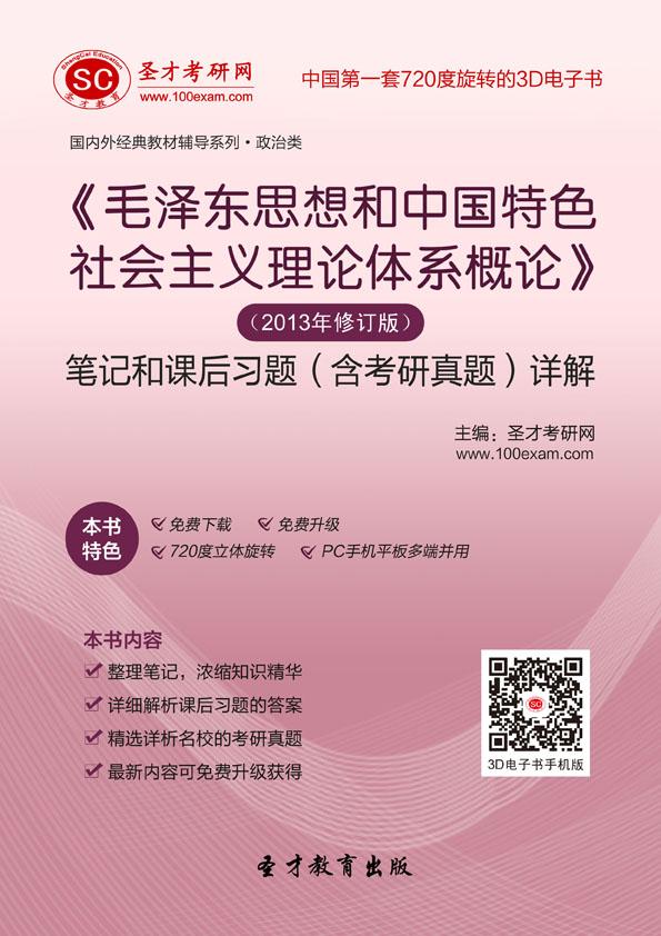 《毛泽东思想和中国特色社会主义理论体系概论》(2013年修订版)笔记和课后习题(含考研真题)详解