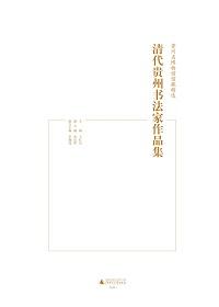 贵州省博物馆馆藏精选——清代贵州书法家作品集