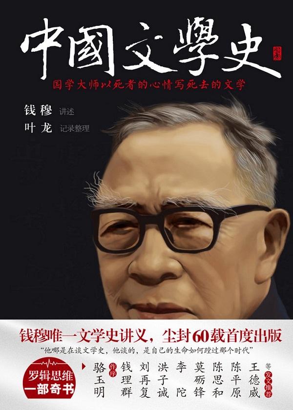 中国文学史:国学大师以死者的心情写死去的文学