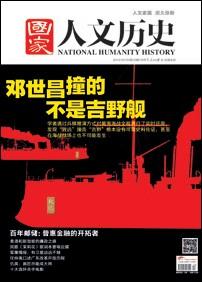 《国家人文历史》2014年10月下