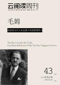 云阅读周刊·第43期