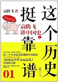 这个历史挺靠谱1:袁腾飞讲中国史(上)