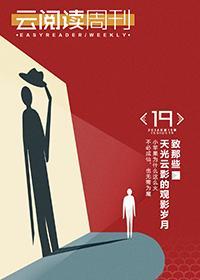 云阅读周刊·第19期