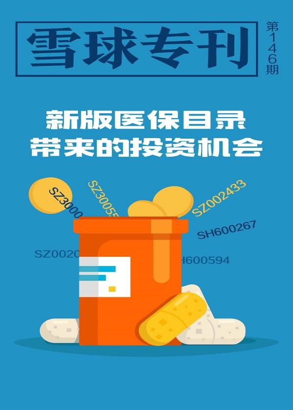 《雪球专刊》146期——新版医保目录下的投资机会