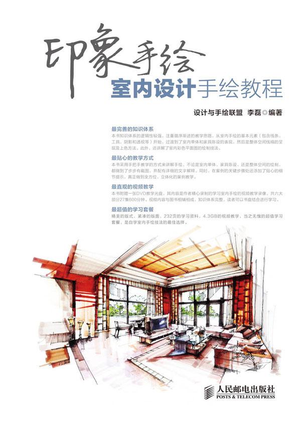 印象手绘:室内设计手绘教程