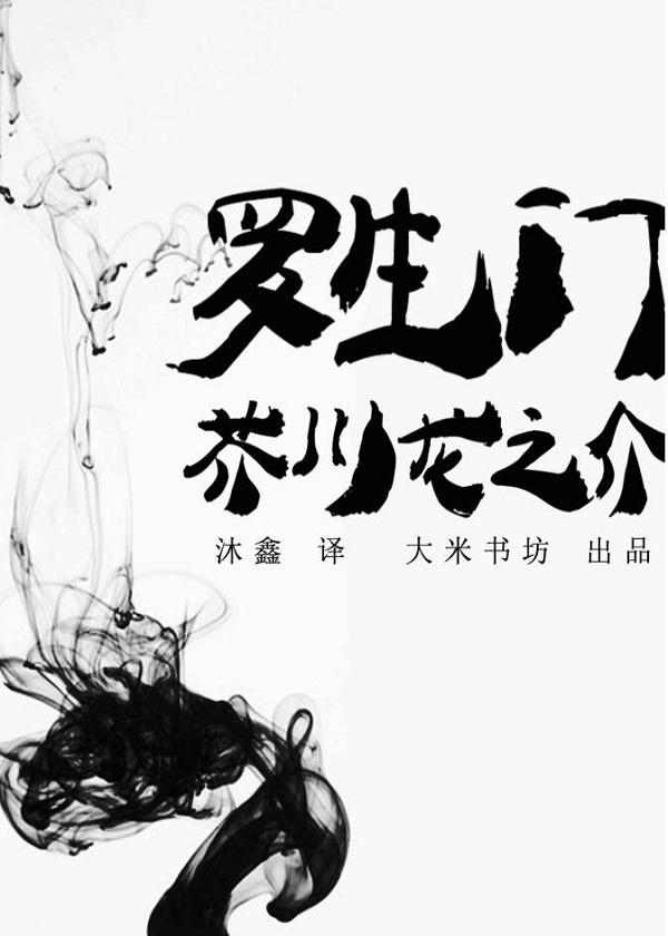 罗生门(中日双语)
