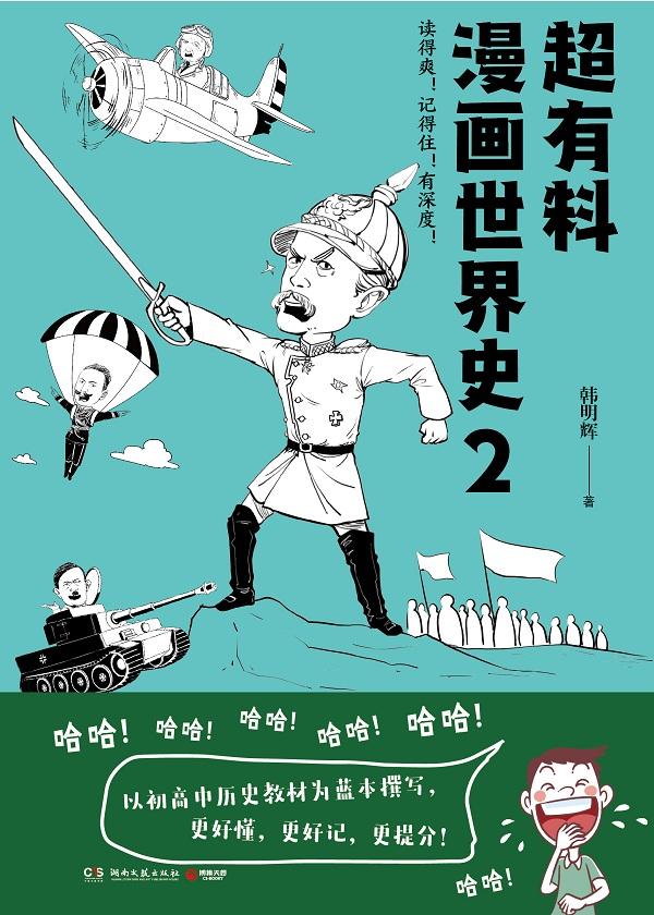 超有料漫画世界史.2